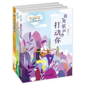 """徐玲""""爱·成长""""系列(套装共3册)"""