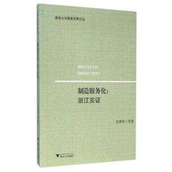 制造服务化:浙江实证