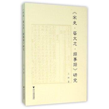 《宋史·艺文志·类事类》研究