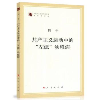 """共产主义运动中的""""左派""""幼稚病/马列主义经典作家文库著作单行本"""
