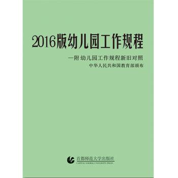 《2016版幼儿园工作规程》附幼儿园工作规程新旧对照