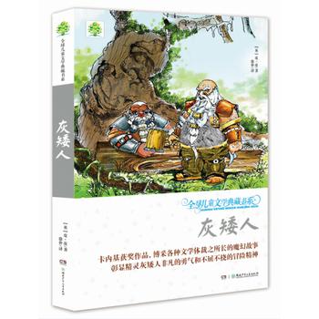 全球儿童文学典藏书系(升级版第二辑)·灰矮人