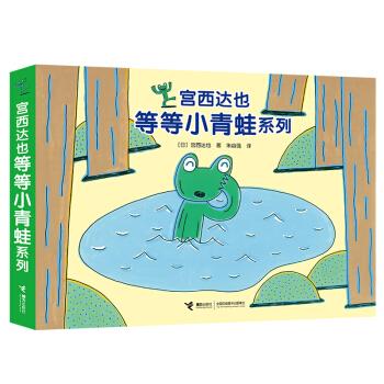 宫西达也等等小青蛙系列(套装4册)