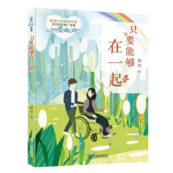 """徐玲""""爱·成长""""系列 只要能够在一起"""
