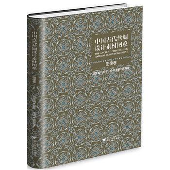 中国古代丝绸设计素材图系:图像卷(精装)