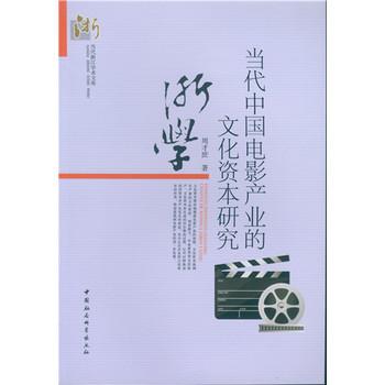 当代中国电影产业的文化资本研究
