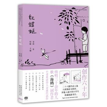 金波儿童文学作品集·60周年纪念版:红蜻蜓