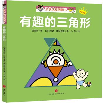 """有趣的三角形:""""宝宝没想到""""形状认知洞洞书(精装)"""