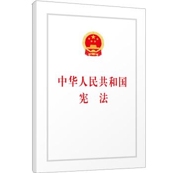 《中华人民共和国宪法》(汇编本)