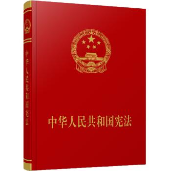 《中华人民共和国宪法》(宣誓本)