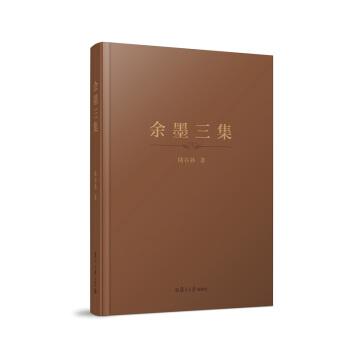 余墨三集(精装本)