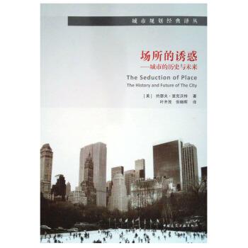 场所的诱惑——城市的历史与未来