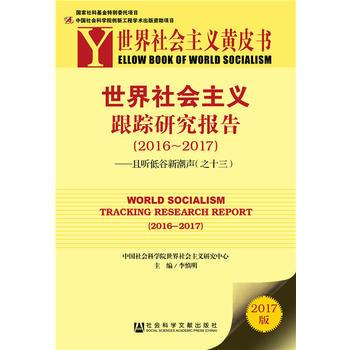 世界社会主义跟踪研究报告(2016-2017)