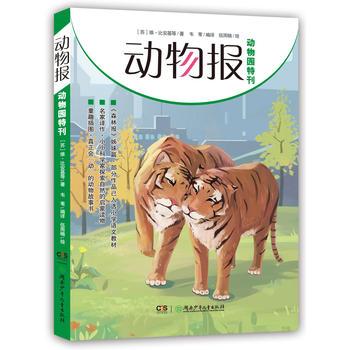 动物报:动物园特刊