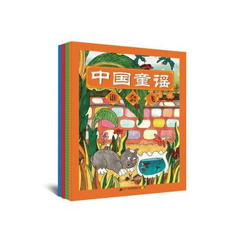 中国童谣(共4册)
