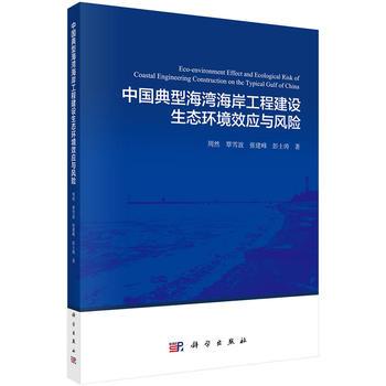 中国典型海湾海岸工程建设生态环境效应与风险