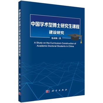 中国学术型博士研究生课程建设研究
