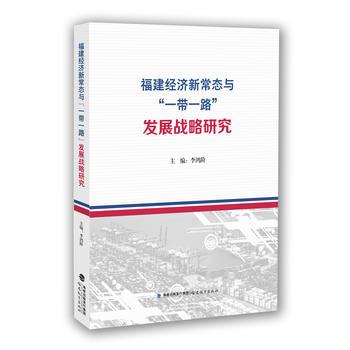 """福建经济新常态与""""一带一路""""发展战略研究"""