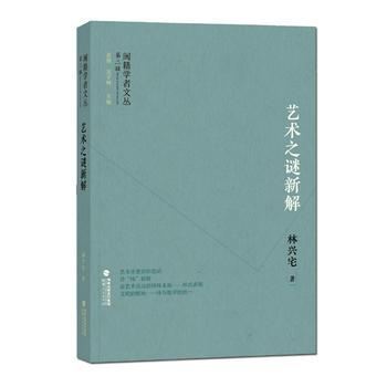 闽籍学者文丛(第二辑):艺术之谜新解