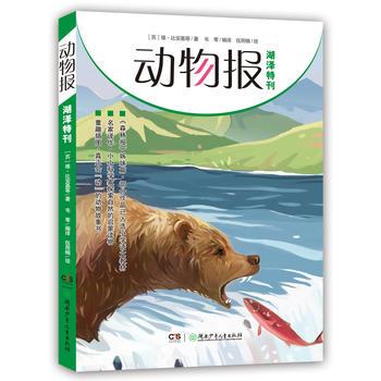 动物报:湖泽特刊