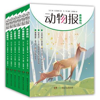动物报(全6册)