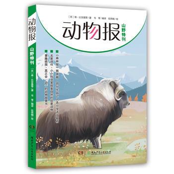 动物报:山野特刊