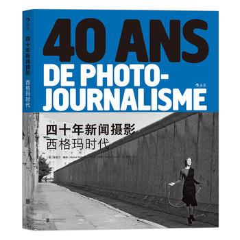 四十年新闻摄影:西格玛时代