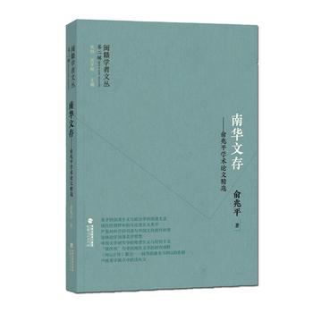 闽籍学者文丛(第二辑):南华文存——俞兆平学术论文精选