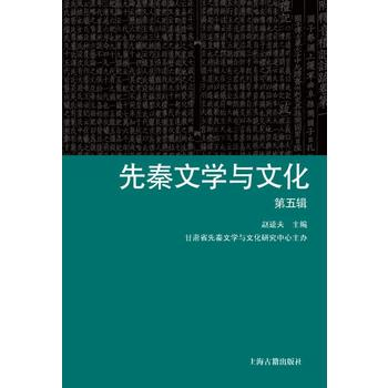 先秦文学与文化(第五辑)