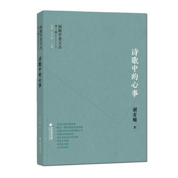 闽籍学者文丛(第二辑):诗歌中的心事