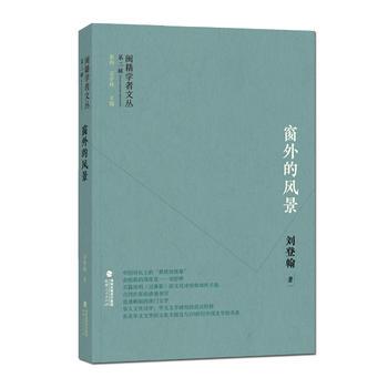 闽籍学者文丛(第二辑):窗外的风景
