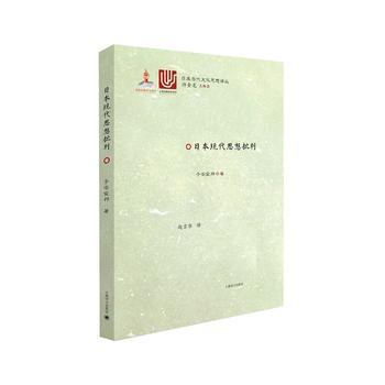 日本当代文化思想译丛:日本现代思想批判
