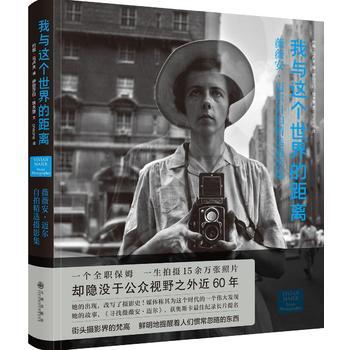 我与这个世界的距离:薇薇安·迈尔街拍精选摄影集