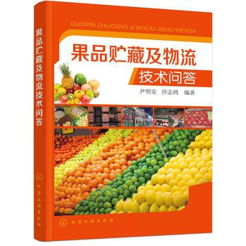 果品贮藏及物流技术问答