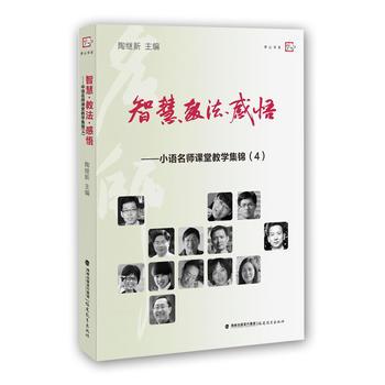 智慧教法感悟--小语名师课堂教学集锦(4)