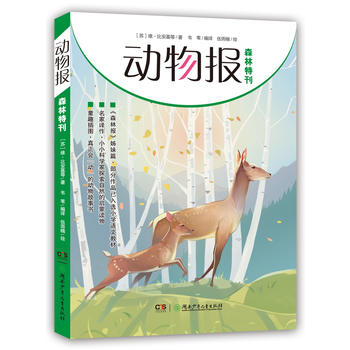 动物报:森林特刊