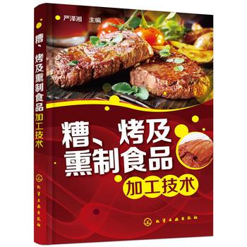 糟、烤及熏制食品加工技术