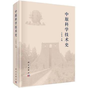 中原科学技术史