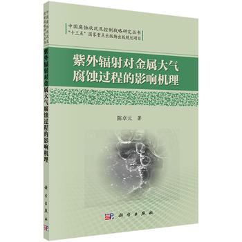 紫外辐射对金属大气腐蚀过程的影响机理