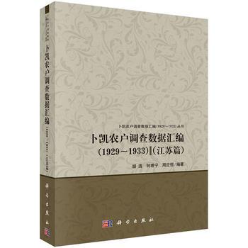 卜凯农户调查数据汇编(1929-1933)(江苏篇)