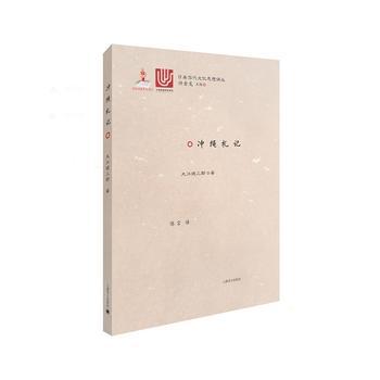 日本当代文化思想译丛:冲绳札记