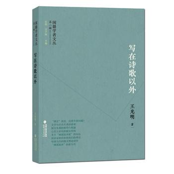 闽籍学者文丛(第二辑):写在诗歌以外