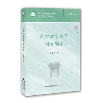 """数学教学改革指导纲要(""""新基础教育""""改革指导纲要)"""