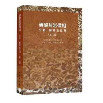 碳酸盐岩微相:分析、解释及应用(第二版)