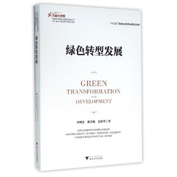 绿色转型发展