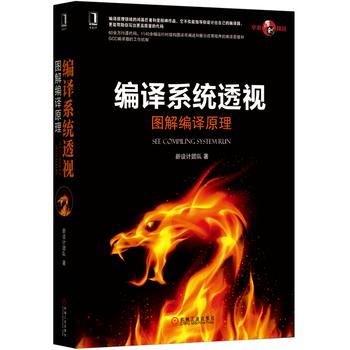 编译系统透视:图解编译原理