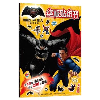 蝙蝠侠大战超人 正义黎明 终极贴纸书