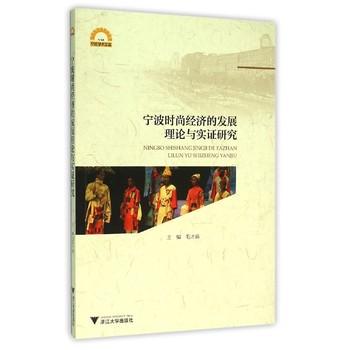 宁波时尚经济的发展理论与实证研究