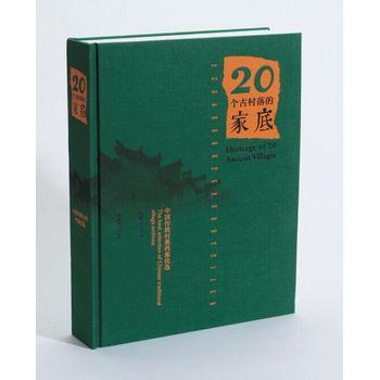20个古村落的家底:中国传统村落档案优选