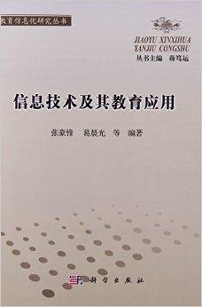 信息技术及其教育应用